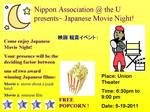 Japanese Movie Night Flier-1.jpg